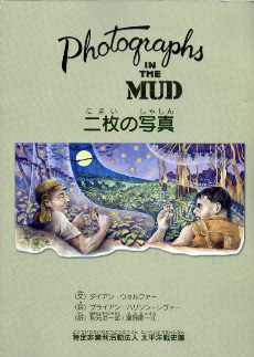 Photographs in the mud Japanese cover